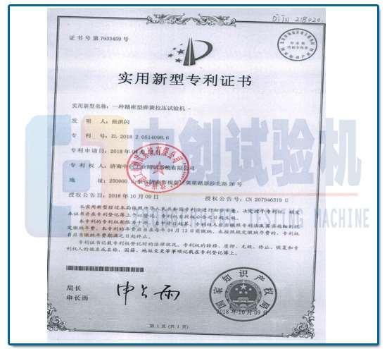 弹簧拉压试验机专利证书