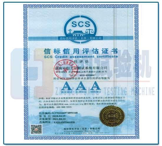 AAA信标信用评估证书