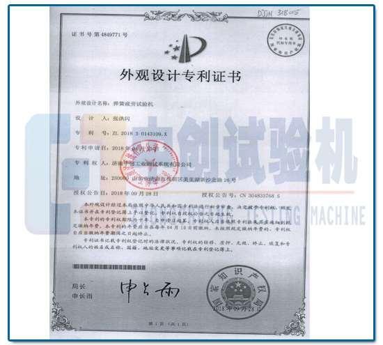 弹簧疲劳试验机设计专利