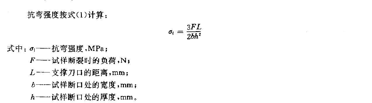 陶瓷抗弯强度计算公式