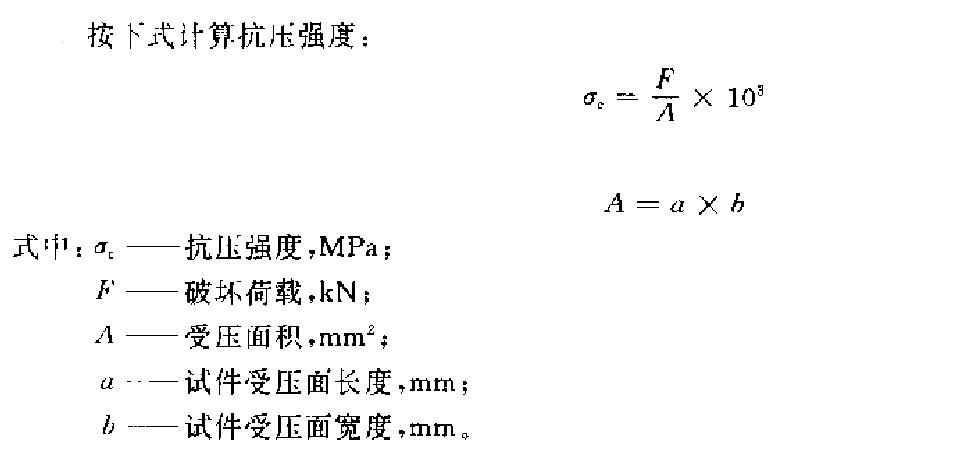 水泥抗压强度计算公式