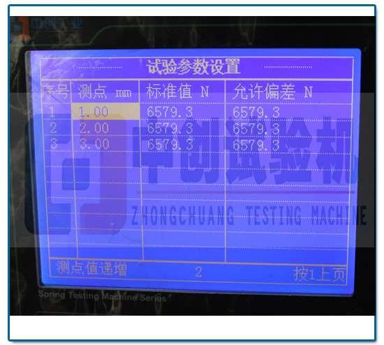 弹簧拉压试验机测试参数设置
