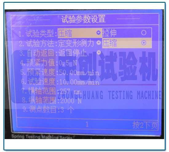 弹簧压力测试机试验类型选择