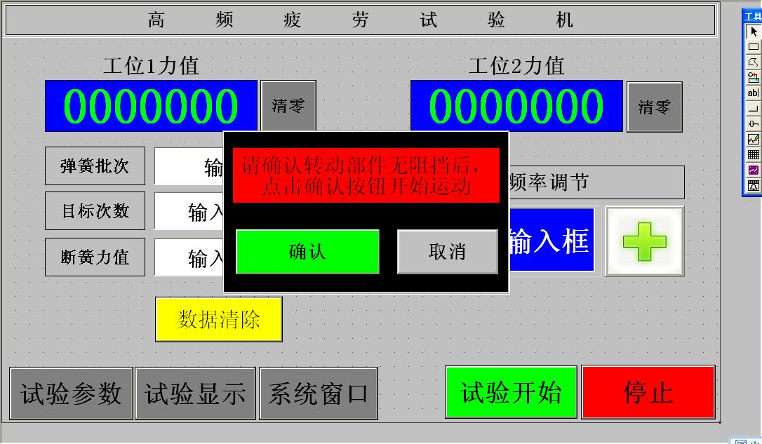 双工位高频疲劳寿命试验机 操作界面