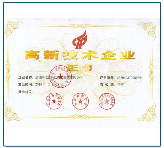 济南中创试验机高新技术企业证书